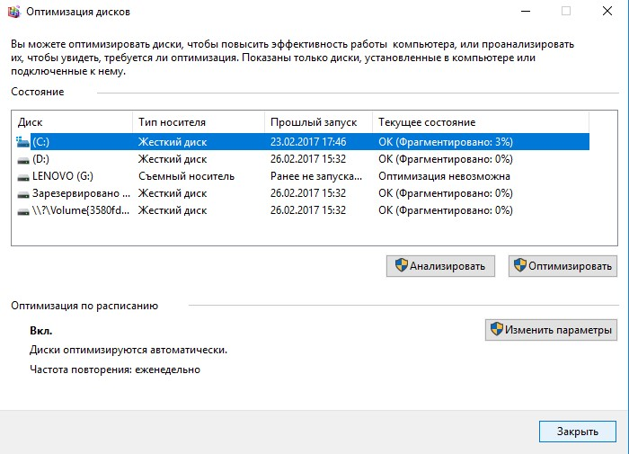 Оптимизация и дефрагментация диска windows 10