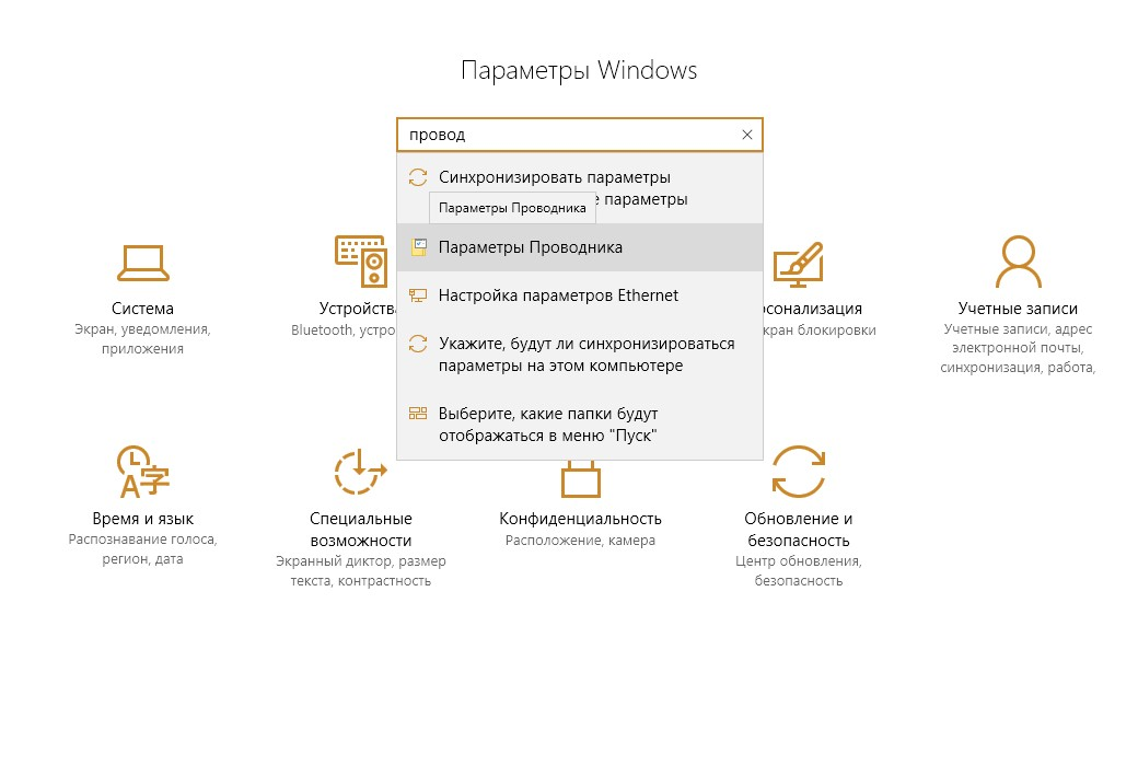 Параметры проводника windows 10