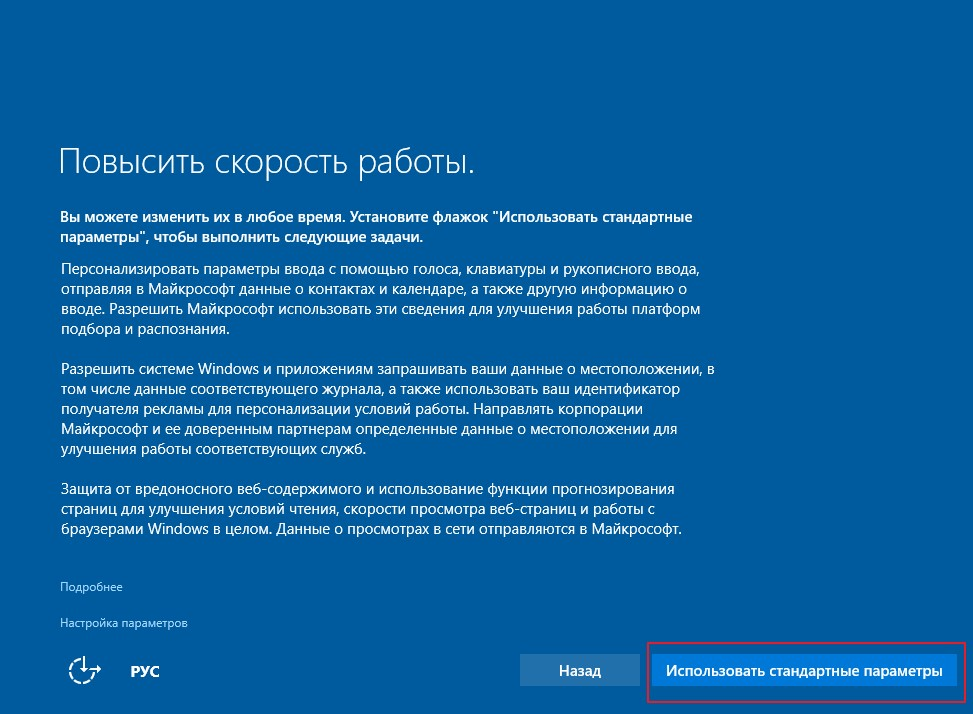 Стандартные параметры при установке Windows 10